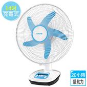 《KINYO》太陽能/充電式續航力20小時14吋電風扇(不含太陽能板)CF1410(藍白色)