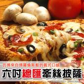 《上野物產》美味六吋牽絲總匯披薩 (120g土10%/片)(15片)