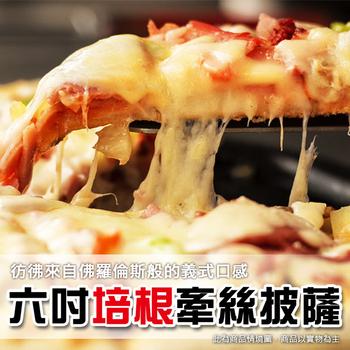 《上野物產》美味六吋牽絲培根披薩 (120g土10%/片)(15片)上野物產單筆滿$999送宜蘭薄鹽鯖魚(90g±10%)*2片