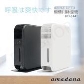 《日本amadana》櫥櫃用除濕機 HD-144T 黑/白 兩色(黑色)