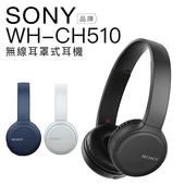 《SONY》無線耳罩耳機 WH-CH510 藍芽5.5 超長續航力35小時【公司貨】(黑色/B)