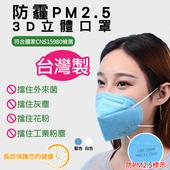 台灣製防霾PM2.5口罩(藍色(2盒60入))