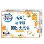 《蘇菲》極淨肌100%天然棉超薄護墊(無香28片*2入/組)