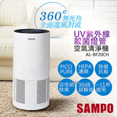 《聲寶SAMPO》11坪紫外線殺菌空氣清淨機 AL-BF20CH