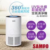 《聲寶SAMPO》6坪紫外線殺菌空氣清淨機 AL-BC08VH