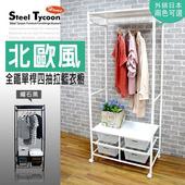 《鋼鐵力士》北歐風 全鐵四層 拉網衣櫥組(75x42x180cm)(琴鍵白)