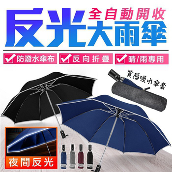《FJ》全自動反向折疊加大伸縮雨傘(附收納帶)(黑色)