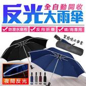 《FJ》全自動反向折疊加大伸縮雨傘(附收納帶)