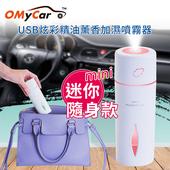《OMyCar》USB迷你炫彩精油薰香加濕噴霧器(贈香薰精油)靜音設計炫彩氛圍燈(噴霧器+璀璨花園)