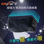 《OMyCar》超強力 吸頂磁吸式面紙套-時尚黑