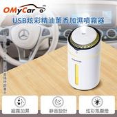 《OMyCar》USB炫彩精油薰香噴霧加濕器(贈香薰精油)探針設計 防止乾燒(噴霧器+白麝香)
