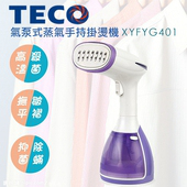 《TECO東元》氣泵式蒸氣手持掛燙機XYFYG401
