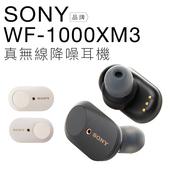 《SONY》真無線降躁耳機 WF-1000XM3 藍芽5.0【公司貨】黑色/B $6690