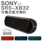 《SONY》藍芽喇叭 SRS-XB32 可攜式 重低音 IP67防水防塵 【公司貨】(黑色/B)