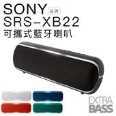 《SONY》藍芽喇叭 SRS-XB22 重低音 IP67防水防塵【公司貨】(黑色/B)