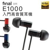 《日本 Final》入耳式耳機 E1000 精品等級 Hi-res音質【邏思保固一年】(黑色/B)