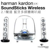 《harman/kardon》藍芽喇叭 Soundsticks Wireless 無線水母 2.1聲道【邏思保固】(藍芽版)