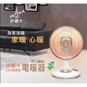 《伊娜卡》10吋碳素燈電暖器(ST-3805)
