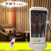 《伊娜卡》碳素電暖器(雙管式)(ST-3816T)