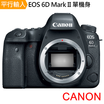 《CANON》EOS 6D Mark II 單機身*(中文平輸)~送128G卡+副電+座充+單眼包+中腳+筆+背帶+大清+硬保(黑)