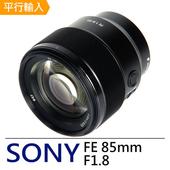 《SONY》FE 85mm F1.8(平輸)-送專屬拭鏡筆(FE 85mm)