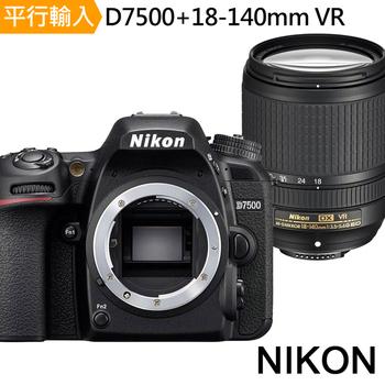 《Nikon》D7500+18-140mm VR單鏡組*(中文平輸)-送SD128G卡+副電+座充+單眼包+中腳+防潮箱+筆+大清+硬保(黑色)
