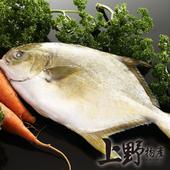 《上野物產》澎湖野生黃金鯧 (650g土10%/隻)(2隻)