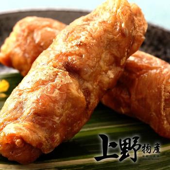 《上野物產》脆皮鮮嫩爆漿雞腿捲 (300g土10%,3隻/包)(3包)買就送:鮮脆刻花魷魚 (250g±10%) *1包