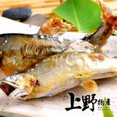 《上野物產》宜蘭精選黃金公香魚 (100g土10%/隻)(20隻)