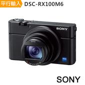 《SONY》DSC-RX100M6(中文平輸)-送SD128G卡+副電+座充+單眼包+中腳+筆+帶大吹球+細毛刷+拭鏡布+清潔組+硬式保護貼(黑)