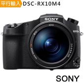 《SONY》DSC-RX10M4(中文平輸)-送SD128GC10卡+副電+座充+單眼包+中腳+筆+背帶大吹球+細毛刷+拭鏡布+清潔組+硬保(黑色)