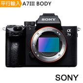 《SONYY》A7III 單機身Body(中文平輸)-送SD128GC10卡+副電+座充+相機包+中腳+防潮箱+帶+筆+大清+硬保(黑色)