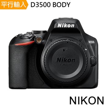 《Nikon》D3500 單機身Body(中文平輸)-送SD64GC10卡+副電+單眼包+大吹球+細毛刷+拭鏡布+清潔組+硬式保護貼(黑色)
