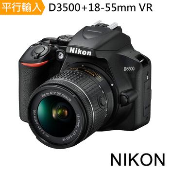 《Nikon》D3500+18-55mm VR 單鏡組(中文平輸)-送SD128GC10卡+專屬副電+專屬座充+相機包+拭鏡筆+大清+硬保(黑色)