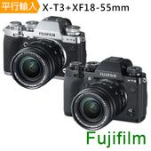《FUJIFILM》X-T3+XF18-55mm 變焦鏡組(中文平輸)-送SD128GC10+副電+座充+相機包+中腳+筆+背帶+大清+硬保(黑色)