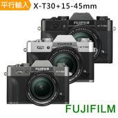 《FUJIFILM》X-T30+XF15-45mm 變焦鏡組(中文平輸)-送SD128GC10卡+副電+座充+相機包+中腳+筆+背帶+大清+硬保(銀色)