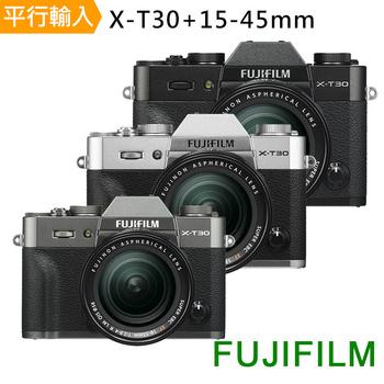 《FUJIFILM》X-T30+XF15-45mm 變焦鏡組(中文平輸)-送SD128GC10卡+副電+座充+相機包+中腳+筆+背帶+大清+硬保(黑色)