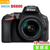 《Nikon》D5600+18-55mm*(中文平輸)-送128G卡+專屬鋰電池+座充+相機包+中腳+防潮箱+背帶+筆+讀卡機+清潔組+硬保(黑色)