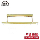 《MIT》電動遙控升降曬衣機230-SF(DIY自行組裝)