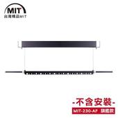《MIT》電動遙控升降曬衣機230-AF(DIY自行組裝)
