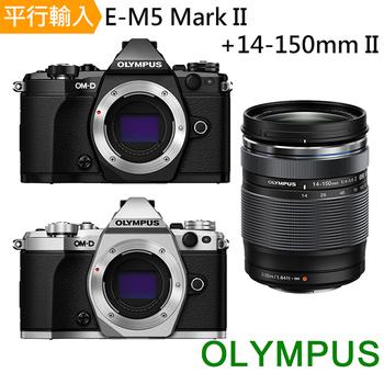 《OLYMPUS》E-M5 Mark II+14-150mm II 單鏡組(中文平輸)-送SD128G卡+副電*2+座充+相機包中腳防潮箱筆帶清保(銀色)