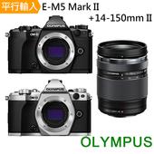《OLYMPUS》E-M5 Mark II+14-150mm II 單鏡組(中文平輸)-送SD128G卡+副電*2+座充+相機包中腳防潮箱筆帶清保(黑色)