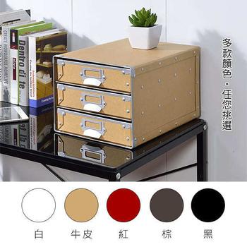 《莫菲思》鍚亦桌上三抽多功能硬紙直式公文收納盒(白色)