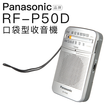 《Panasonic》RF-P50D 口袋型收音機 輕巧、便利【邏思保固一年】(RF-P50D)
