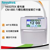 《NEEDTEK》優利達CM-880六欄位彩色液晶觸控螢幕統計打卡鐘