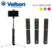 《Velbon》V603 遙控自拍棒(可站立)(金色)