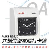 《MARS》TR-520 微電腦指針型六欄位打卡鐘※加贈卡片100張+10人卡架
