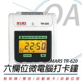 《MARS》TR-620 六欄位微電腦智慧型雙色打卡鐘 數位液晶※贈考勤卡100張+10人卡架