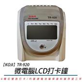《KOJI》TR-920 微電腦LCD打卡鐘※加贈卡片100張+10人卡架