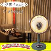 《伊娜卡》14吋鹵素燈電暖器(ST-3947T)